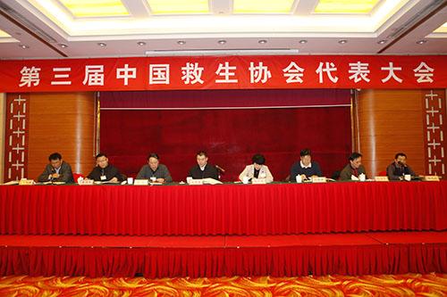 第三届中国救生协会代表大会在京召开