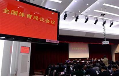 <font color=red>深化改革 2015全国体育局长会议召开</font>