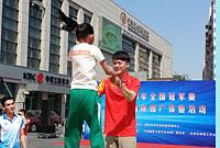大众蹦床推广体验活动在天津进行 陆春龙助阵