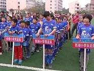 江西新余校园足球联赛电视专题片