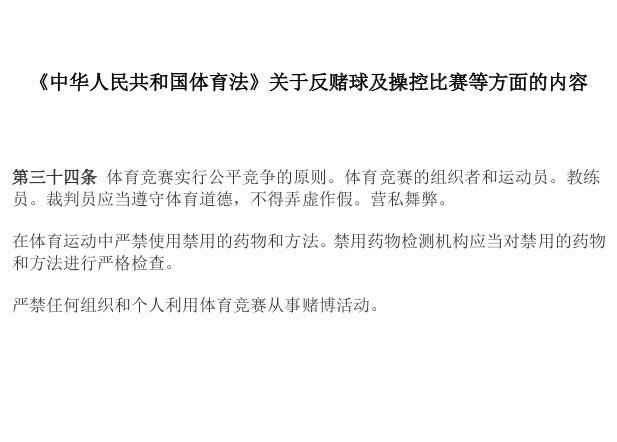 《中国人民共和国体育法》摘选