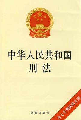 《中华人民共和国刑法》摘选