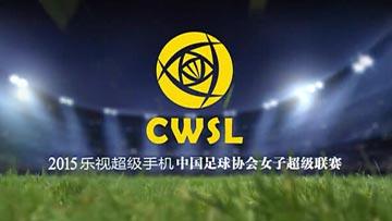 2015女超联赛第一轮:北京VS江苏