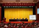 [组图]第八届全国老年体育科学大会在大理召开