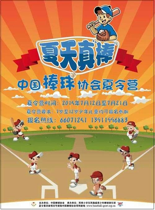 2015年中国棒球协会青少年夏令营-北京分营开幕-中国棒球协会官方网站_中国棒协