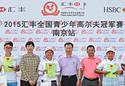 [视频]2015汇丰青少年高尔夫冠军赛南京站集锦