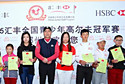 [视频]2015汇丰青少年高尔夫冠军赛郑州站集锦