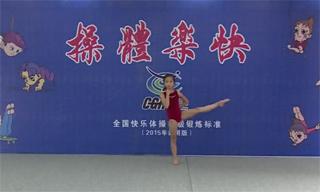 全国快乐体操十级规定动作演示视频