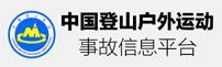 中国登山户外运动事故信息平台