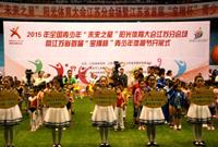 阳光体育大会江苏分会场暨江苏首届体操节开幕