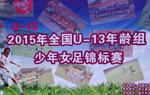 U-13少年女锦赛江苏夺冠