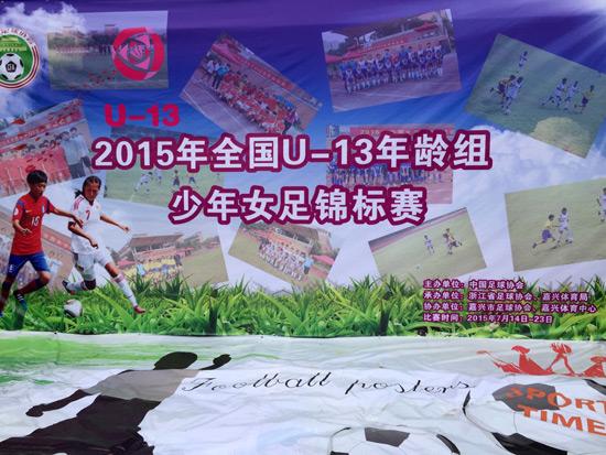 全国U-13少年女足锦标赛:江苏夺冠 成最大赢家