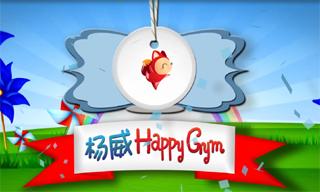 杨威快乐体操宣传片最终版