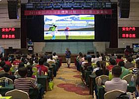 全国户外安全教育计划公益巡讲安徽站举行