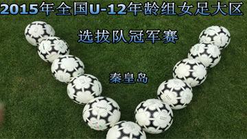 2015U-12女足国少集训选拔