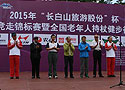 2015全国老年人持杖健步走活动长白山开幕