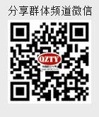 分享群体频道微信