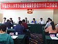 中国老体协健身球操专委会召开2015年工作会