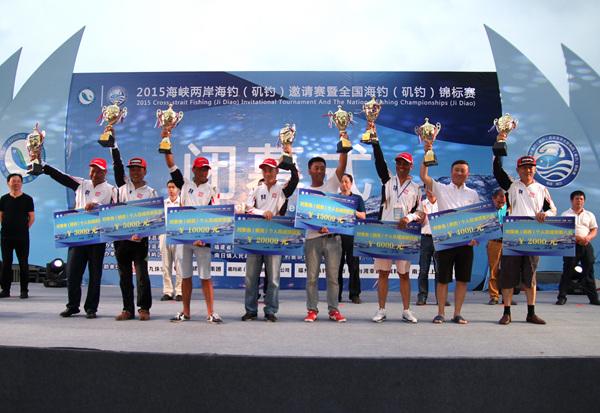 两岸海钓邀请赛落幕 福州队夺得对象鱼团体冠军