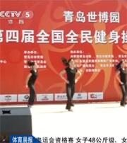 CCTV5体育晨报:健美操总决赛跃动世界休闲体育大会