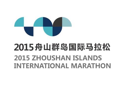 舟山群岛国际马拉松11月15日开赛