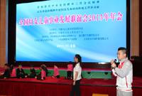 快乐体操入驻全国妇女儿童事业发展联谊会年会