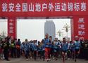 【组图】2015年瓮安全国山地户外运动锦标赛落幕