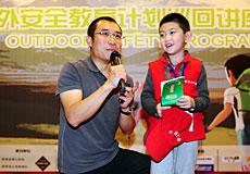 珠峰勇士相聚西安 共话户外安全