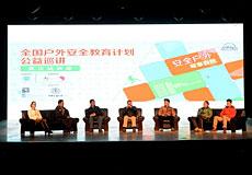 全国户外安全教育计划公益巡讲武汉站举行