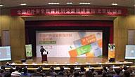 户外安全教育计划公益巡讲北京站录像