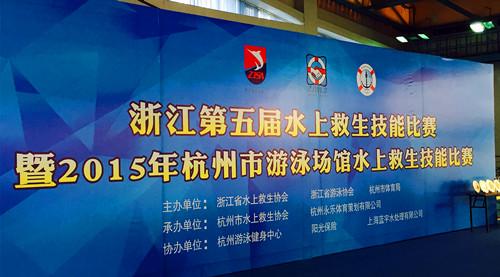 浙江省第五届水上救生技能比赛圆满举行