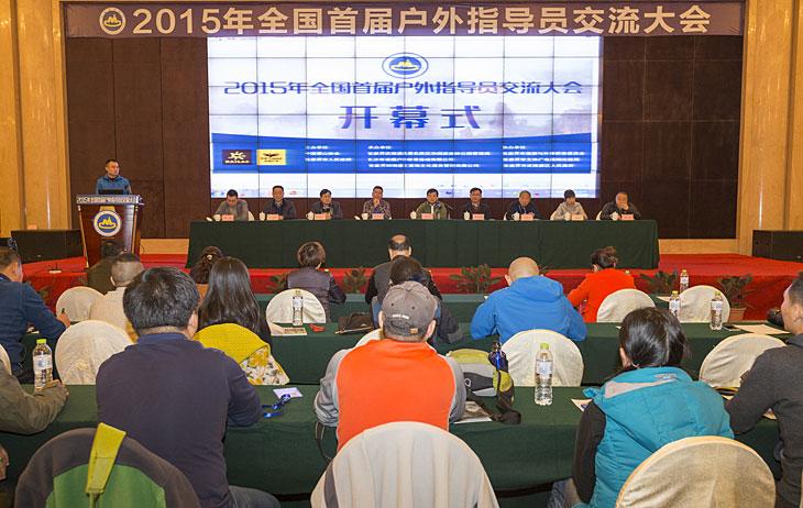 2015年全国首届户外指导员交流大会在张家界举行