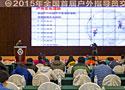 【组图】2015年全国首届户外指导员交流大会召开