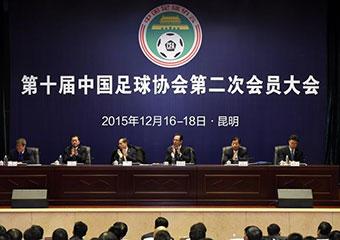 第十届中国足球协会第二次会员大会在昆明圆满落幕