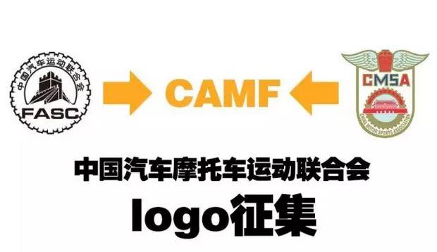 中国汽车摩托车运动联合会标志设计征集公告
