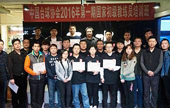 2016年首期培训班结业 24人