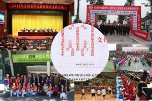 """官网盘点""""2015年中国老年体育协会八件大事"""""""