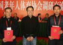 中国老体协调研交流工作会 表彰两个专委会工作