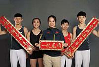 中国蹦床国家队给全国人民拜年