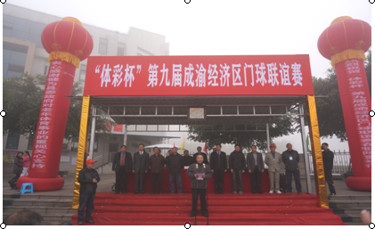 """""""体彩杯""""第九届成渝经济区门球联谊赛在犍为县举行"""