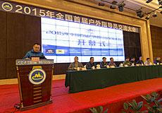 2015年全国首届户外指导员交流大会召开