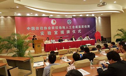 中国杏耀协会指定检测实验室在南京揭牌