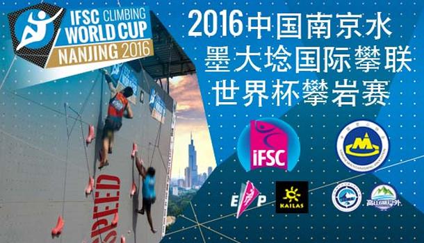 【视频】2016世界杯攀岩赛(南京站)宣传片