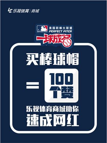 乐视《mlb一球成名》启动首发majestic棒球服-中国棒球协会官方网站_中国棒协