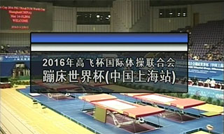 蹦床世界杯上海站网上个人预赛回放