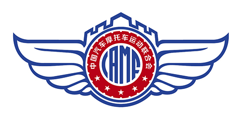 中国汽车摩托车运动联合会会标确定图片
