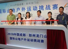 彭州龙门山国际山地户外运动挑战赛新闻发布会