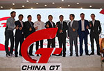 2016China GT发布会
