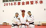 探访国家柔道队训练