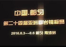 2016都匀亚攀赛8月开赛